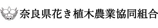 奈良県花き植木農業協同組合